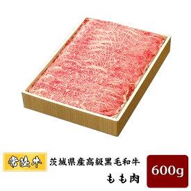 【ふるさと納税】36-11 茨城県産高級黒毛和牛【常陸牛】もも肉 600g
