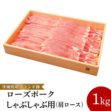 【ふるさと納税】36-16茨城県産ブランド豚ローズポークしゃぶしゃぶ用(1kg)