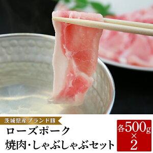 【ふるさと納税】36-20 茨城県産ブランド豚ローズポーク焼肉・しゃぶしゃぶセット(1kg)