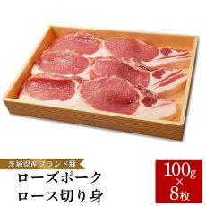 【ふるさと納税】36-3茨城県産ブランド豚ローズポーク切り身8枚