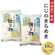 【ふるさと納税】53-01下妻産にじのきらめき10kg(5kg×2袋)