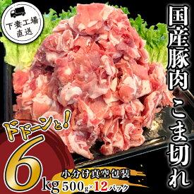 【ふるさと納税】豚肉 小分け 真空 57-2国産豚肉こま切れドドーンと6kg(500g×12パック/小分け真空包装)【下妻工場直送】