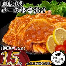 57-9国産豚肉ロース味噌漬け1.5kg(500g×3パック/小分け真空包装)【下妻工場直送】