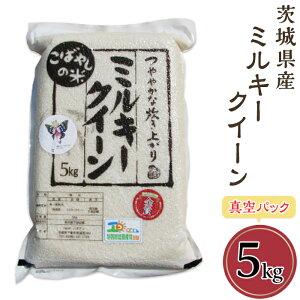 【ふるさと納税】58-1茨城県産ミルキークイーン5kg(真空パック)