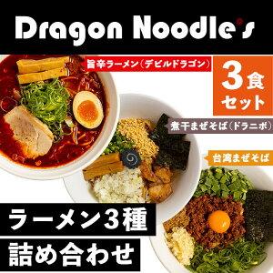 【ふるさと納税】63-1ドラゴンラーメン3種詰め合わせ(3食セット)