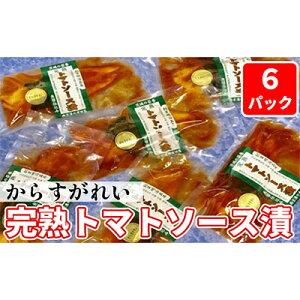 【ふるさと納税】からすがれい完熟トマトソース漬セット 【魚貝類・加工食品・カレイ】