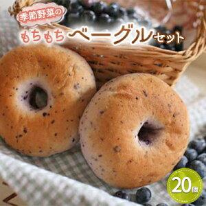 【ふるさと納税】季節野菜のもちもちベーグルセット 20個 【パン】
