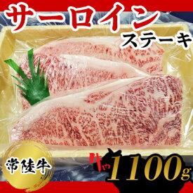 【ふるさと納税】常陸牛 サーロインステーキ1100g 【お肉・牛肉・和牛】