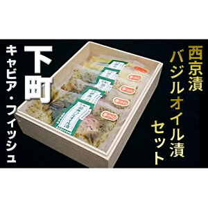 【ふるさと納税】下町キャビア・フィッシュセット 【魚貝類・加工食品】