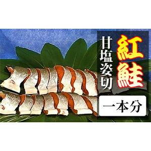 【ふるさと納税】紅鮭甘塩姿切一本分 【魚貝類・鮭・サーモン・紅鮭・さけ・サケ】