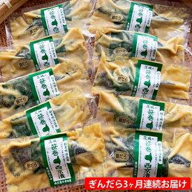 【ふるさと納税】ぎんだら西京漬詰め合わせ 3ヶ月連続お届け 【定期便・魚貝類・漬魚・鱈】