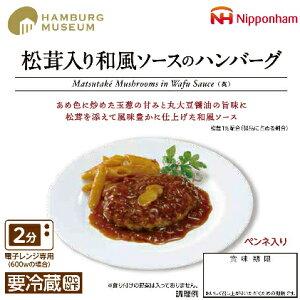 【ふるさと納税】松茸入り和風ソースのハンバーグ 6パック 【加工食品・惣菜・レトルト・お肉】
