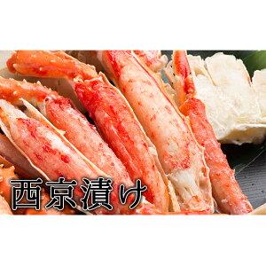 【ふるさと納税】たらば西京漬詰め合わせ 1kg 【魚貝類・漬魚・たらば蟹・タラバガニ】