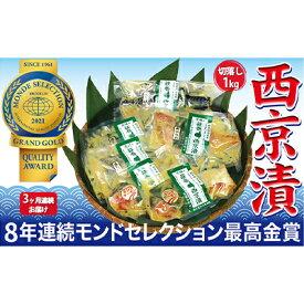 【ふるさと納税】切落し西京漬けセット1kg 3ヶ月連続お届け 【定期便・魚貝類・漬魚・魚貝類・加工食品】