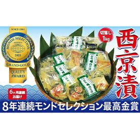 【ふるさと納税】切落し西京漬けセット1kg 6ヶ月連続お届け 【定期便・魚貝類・漬魚・魚貝類・加工食品】