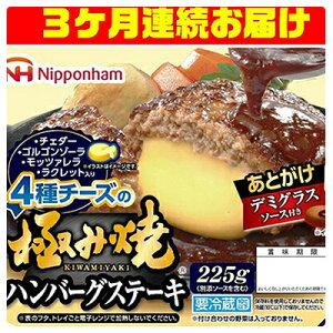 【ふるさと納税】4種のチーズの極み焼きハンバーグステーキ3ケ月連続お届け 【定期便・惣菜・お肉・ハンバーグ】