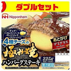 【ふるさと納税】4種のチーズの極み焼きハンバーグステーキ ダブルセット 【惣菜・お肉・ハンバーグ】