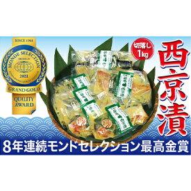 【ふるさと納税】【ふるさと納税限定】切落し西京漬けセット 1kg 【魚貝類・漬魚・魚貝類・加工食品】