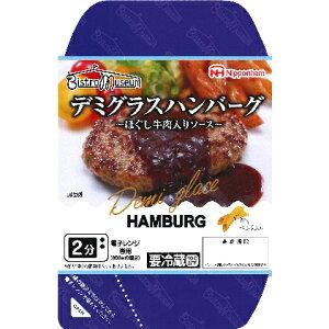 【ふるさと納税】デミグラスハンバーグほぐし牛肉入りソース 150g×6P 【お肉・ハンバーグ・惣菜・デミグラスハンバーグ・鉄板焼きハンバーグ・鉄板焼き】