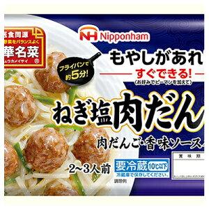 【ふるさと納税】中華名菜 ねぎ塩肉だんご250g×6P 【惣菜】