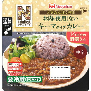 【ふるさと納税】お肉を使用しないキーマカレー 150g×10p 【惣菜】