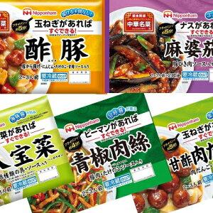 【ふるさと納税】日本ハム 中華名菜おためし5点セット 【加工品・惣菜・冷凍・加工食品・レトルト】