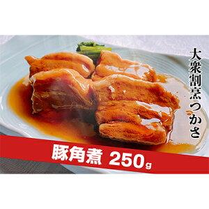 【ふるさと納税】大衆割烹つかさ 豚角煮 【惣菜・お肉・豚肉・肉の加工品・豚角煮・角煮】