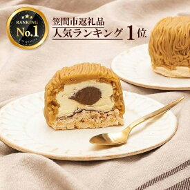 """【ふるさと納税】T-11 """"笑っちゃうほど美味しい""""モンブラン(4個入)"""