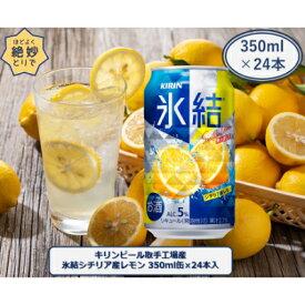 【ふるさと納税】キリンビール取手工場産 氷結シチリア産レモン缶 350ml×24本【1091655】