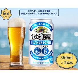 【ふるさと納税】キリンビール取手工場産 淡麗プラチナダブル 350ml缶×24本【1110991】