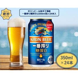 【ふるさと納税】キリンビール取手工場産 一番搾り糖質ゼロ350ml缶×24本【1126422】