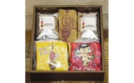【ふるさと納税】自家焙煎レギュラーコーヒー(400g)ドリップコーヒーバッグ(10g×10)とヘンプバッグのセット2 【08219-0013】