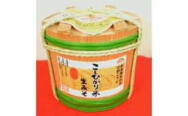 【ふるさと納税】こしひかり米生みそ(赤こし)3kg木樽詰 【08219-0025】