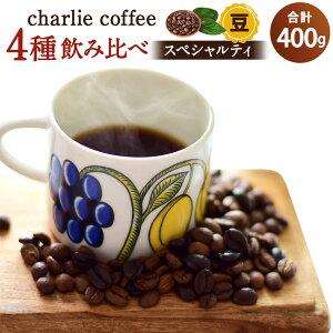 【ふるさと納税】KV-5 「豆」4種飲み比べ・スペシャルティの酸を楽しむローストセット お取り寄せ コーヒー 珈琲 コーヒー豆 飲み比べ チャーリーコーヒー charlie coffee 鹿嶋市 茨城県 国産
