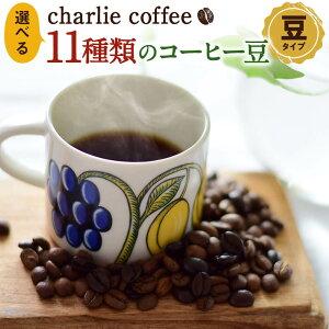【ふるさと納税】選べる11種類 コーヒー豆 11種 豆 珈琲 チャーリーコーヒー charlie coffee 鹿嶋市 茨城県 国産 送料無料
