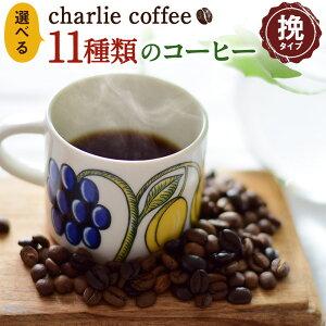 【ふるさと納税】選べる11種類 コーヒー 11種 挽 珈琲 チャーリーコーヒー charlie coffee 鹿嶋市 茨城県 国産 送料無料