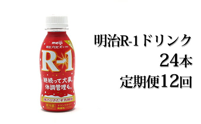 【ふるさと納税】明治R−1ドリンク24本 定期便12回 【乳飲料・ドリンク・定期便・頒布会】