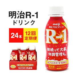 【ふるさと納税】明治R-1ドリンク24本 定期便12回 【定期便・乳飲料・ドリンク・頒布会・定期便・乳製品 milk】