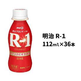 【ふるさと納税】明治R-1ドリンク36本セット 【乳飲料・ドリンク・乳製品 milk】