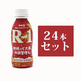 【ふるさと納税】明治R-1ドリンク24本セット 【乳飲料・ドリンク・乳製品 milk】