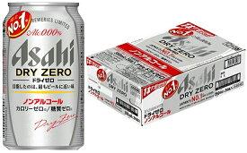 【ふるさと納税】アサヒノンアルコール『ドライゼロ』 350ml×24本 【飲料類・炭酸飲料】