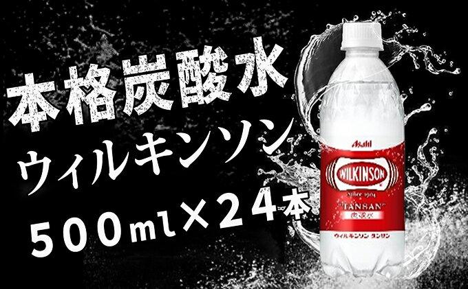 【ふるさと納税】アサヒ本格炭酸水ウィルキンソン500ml×24本 【飲料類・水・ミネラルウォーター】