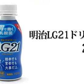 【ふるさと納税】明治LG21ドリンク 24本 【乳飲料・ドリンク】