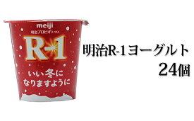 【ふるさと納税】明治R−1ヨーグルト 24個 【スイーツ・乳製品】