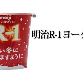 【ふるさと納税】明治R-1ヨーグルト 24個 【スイーツ・乳製品・ヨーグルト・milk yogurt】