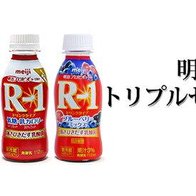 【ふるさと納税】明治R-1トリプルセット 36本 【乳飲料・ドリンク・乳製品 milk】