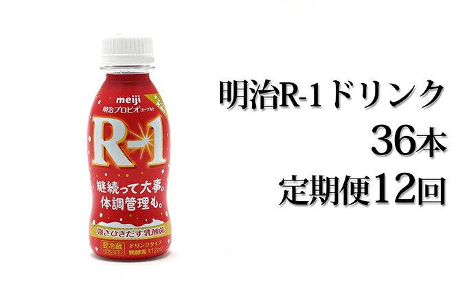 【ふるさと納税】明治R−1ドリンク36本 定期便12回 【乳飲料・ドリンク・定期便・頒布会】