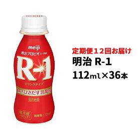 【ふるさと納税】明治R-1ドリンク36本 定期便12回 【定期便・乳飲料・ドリンク・頒布会・定期便 乳製品 milk】