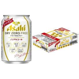 【ふるさと納税】アサヒ 5つが「ゼロ」のアサヒドライゼロフリー 2ケース(350ml×48本) 【飲料類・炭酸飲料】