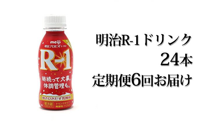 【ふるさと納税】明治R−1ドリンク24本 定期便6回お届け 【乳飲料・ドリンク・定期便・頒布会】